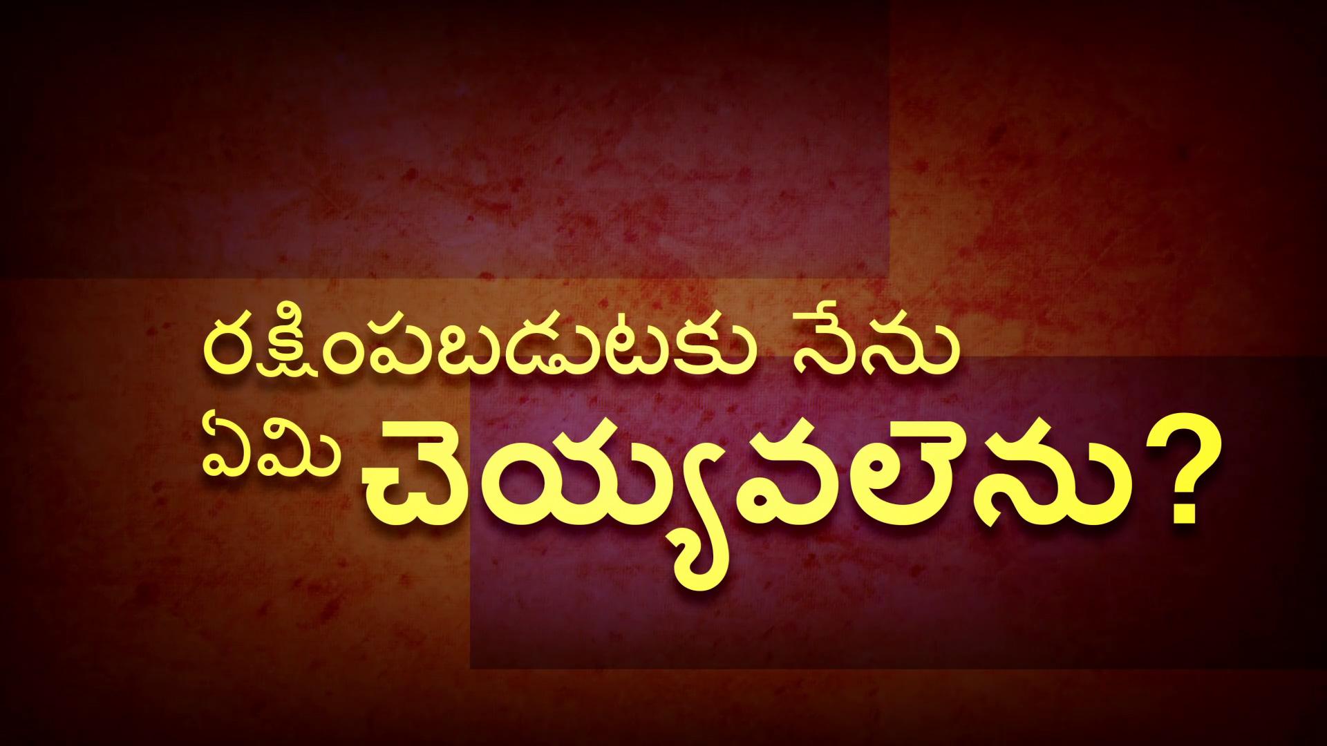 రక్షింపబడుటకు నేను ఏమి చెయ్యవలెను? (What Must I Do To Be Saved?) - Telugu Version