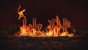 地狱 (The Truth About Hell) (Chinese - Simplified)