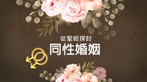 從聖經探討同性婚姻 (Biblical View of Same-Sex Marriage - Traditional Chinese)
