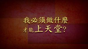 我必須做什麼才能上天堂?(What Must I Do To Go To Heaven?) (Chinese - Traditional)