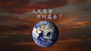 人死後會往何處去?(Where Do We Go When We Die?) (Chinese - Traditional)