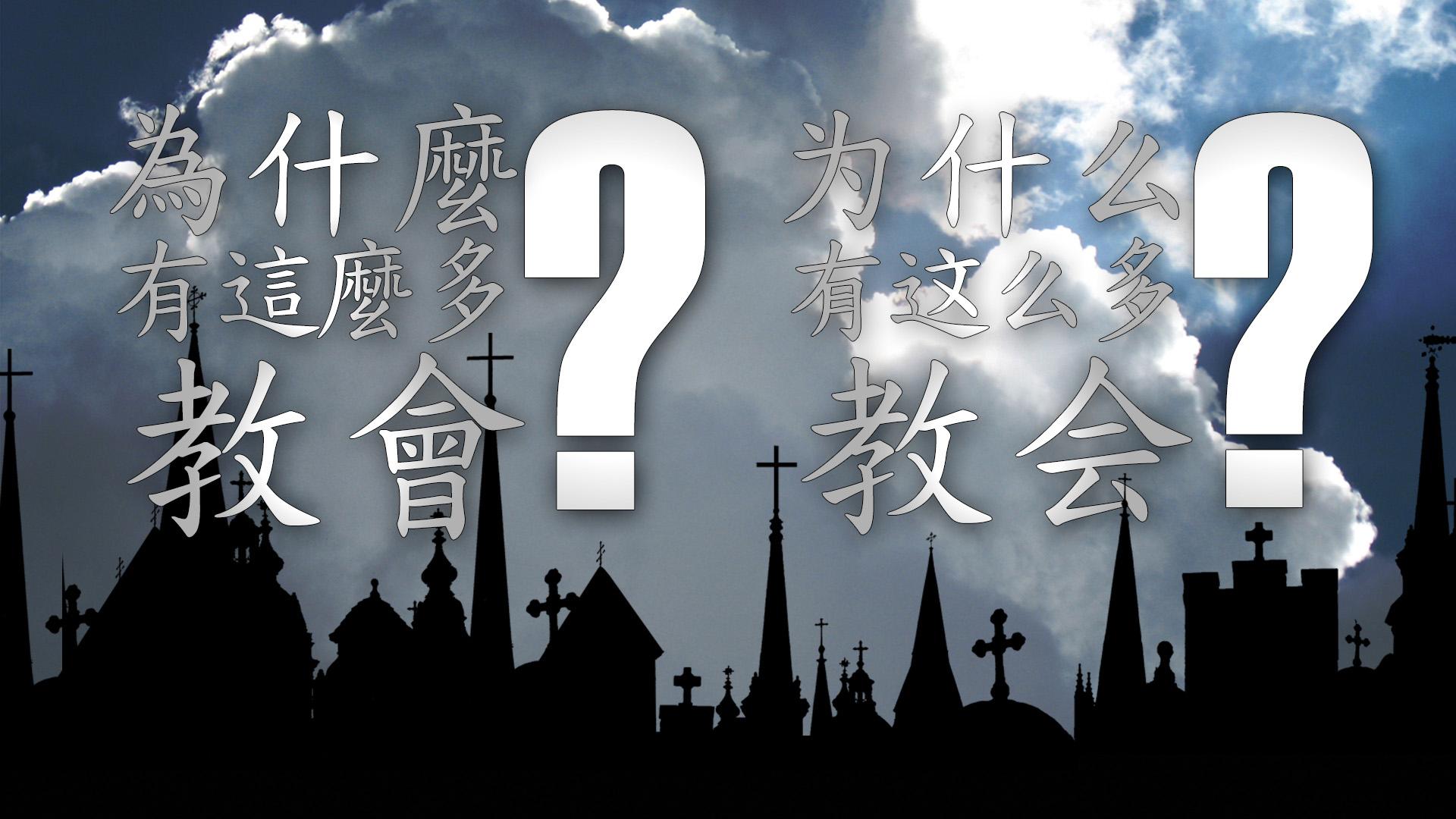 为什么有这么多教会?(為什麼有這麼多教會?)(Why Are There So Many Churches?)