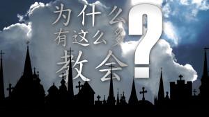为什么有这么多教会?(Why Are There So Many Churches?) (Chinese - Simplified)