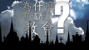 為什麼有這麼多教會?(Why Are There So Many Churches?) (Chinese - Traditional)