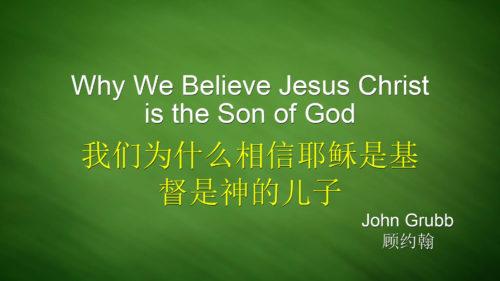 我们为什么相信耶稣是基督是神的儿子 (Why Do We Believe Jesus is the Son of God)