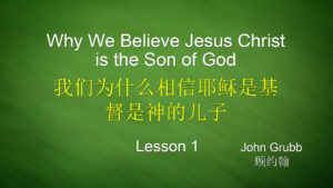 1. 我们为什么相信耶稣是基督是神的儿子 (1. Why Do We Believe Jesus is the Son of God)