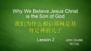2. 我们为什么相信耶稣是基督是神的儿子 (2. Why Do We Believe Jesus is the Son of God)