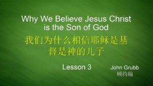 3. 我们为什么相信耶稣是基督是神的儿子 (3. Why Do We Believe Jesus is the Son of God)