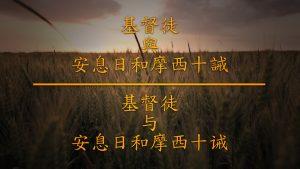 基督徒与安息日和摩西十诫 (基督徒與安息日和摩西十誡) (The Christian, the Sabbath Day, and the Ten Commandments)