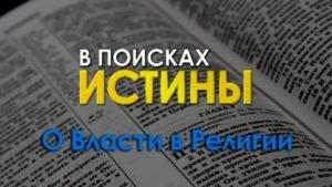 Глава 3: О власти в религии  |  В Поисках Истины