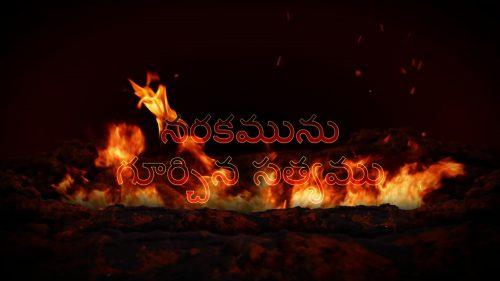 నరకము గూర్చిన సత్యము (The Truth About Hell - Telugu)