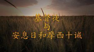 基督徒与安息日和摩西十诫 (The Christian, Sabbath Day and Ten Commandments) (Chinese - Simplified)